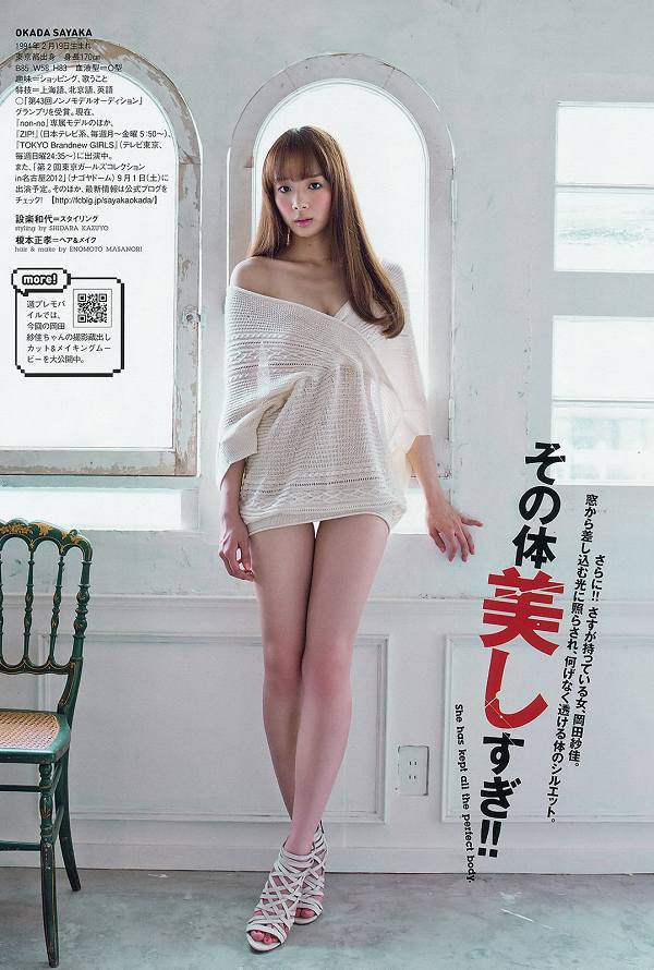 岡田紗佳の画像 p1_31